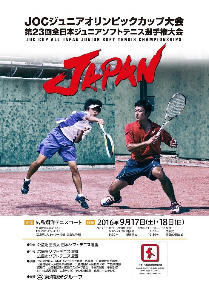 ソフトテニス 広島 連盟 市