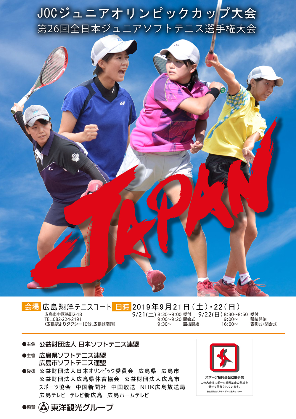 ソフトテニス 高校 愛知 県 2020大会予定・結果